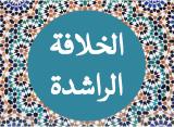 O Califado Guiado